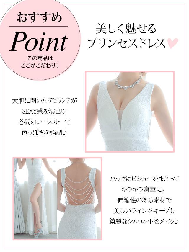バックビジューデザインロングスリットタイトドレスの特徴
