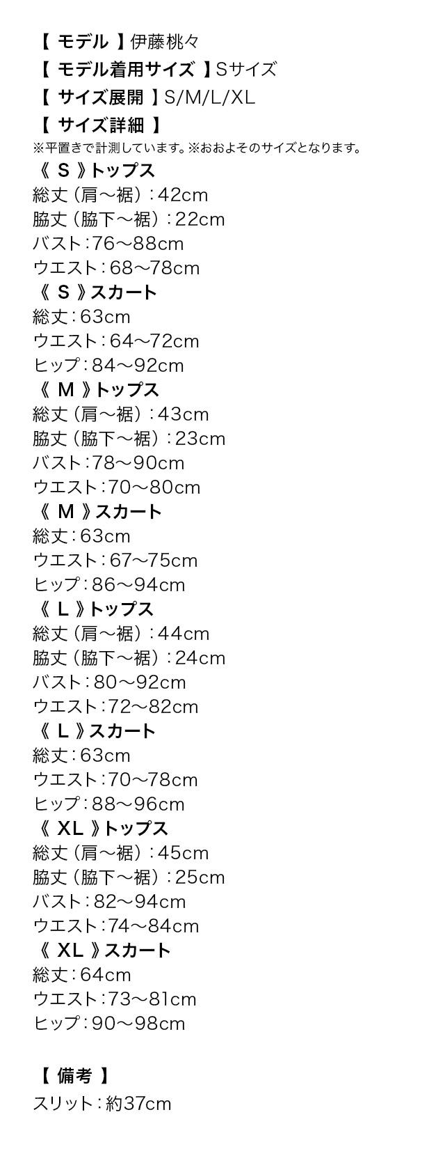 バイカラーデザインツーピースミディ丈ドレスのサイズ表