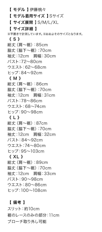リボンブローチ付きシフォンフリルハイネックレースタイトミニドレスのサイズ表