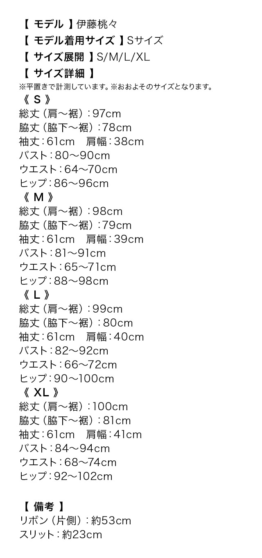 ショルダーフリルシアードット切り替えパイピングミディアムタイトドレスのサイズ表