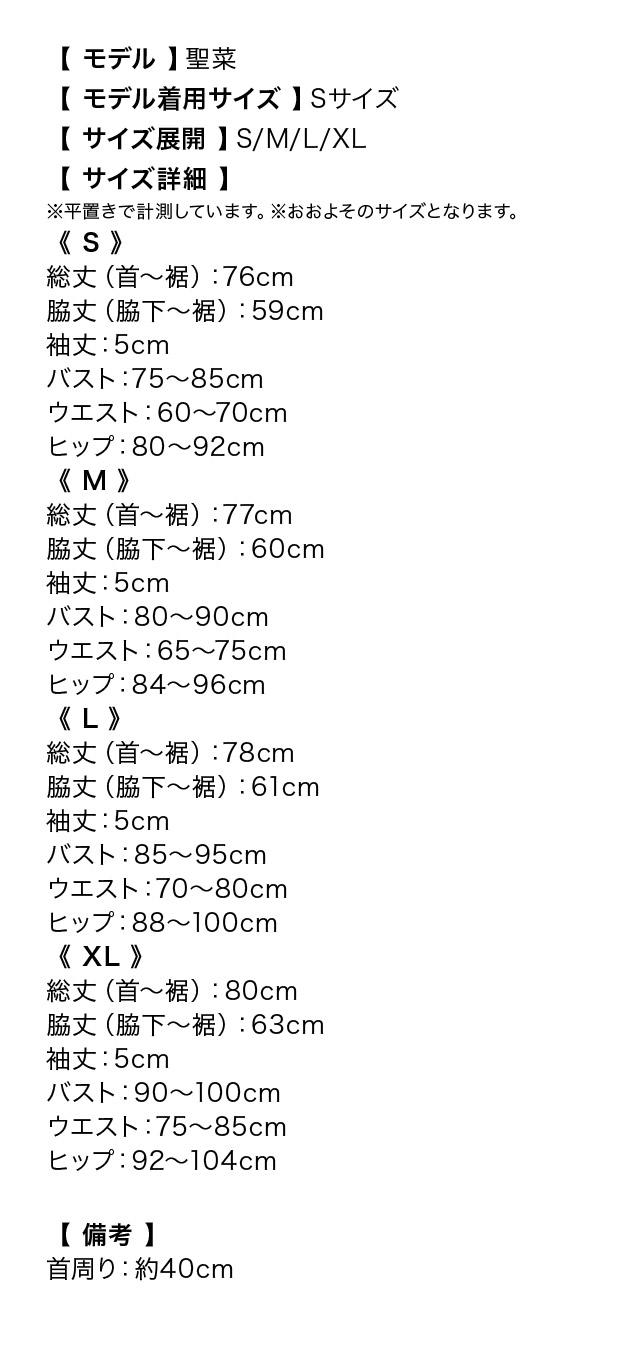 ハイネックオープンショルダーフラワー刺繍シアー切り替えタイトミニドレスのサイズ表