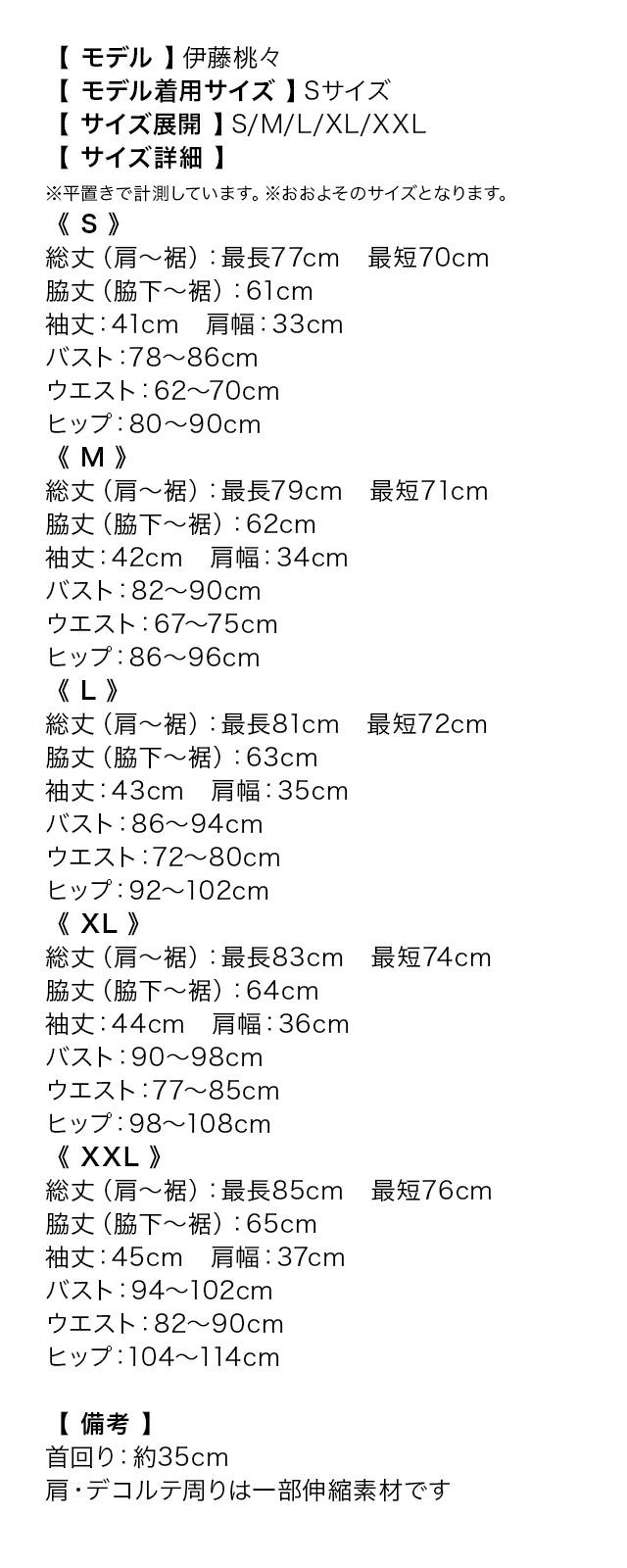 チョーカーネックフラワーレース切り替えペプラムタイトミニドレスのサイズ表