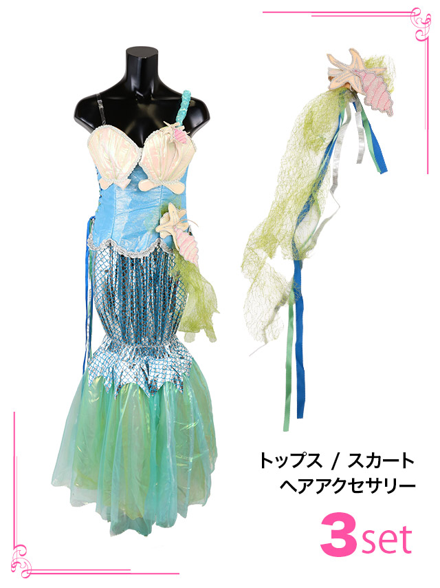 tika ティカ コスプレ 衣装 costume 人魚 マーメイド セクシー