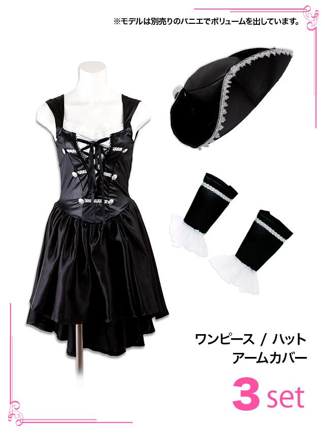tika ティカ コスプレ 衣装 costume パイレーツ 海賊 格好いい cool