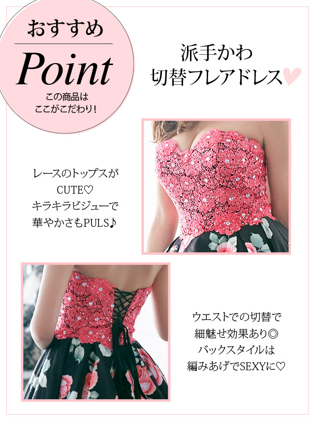 Tika ティカ  (S/M/L) レース切替花柄ベアフレアミニドレス (ブラック/ピンク)