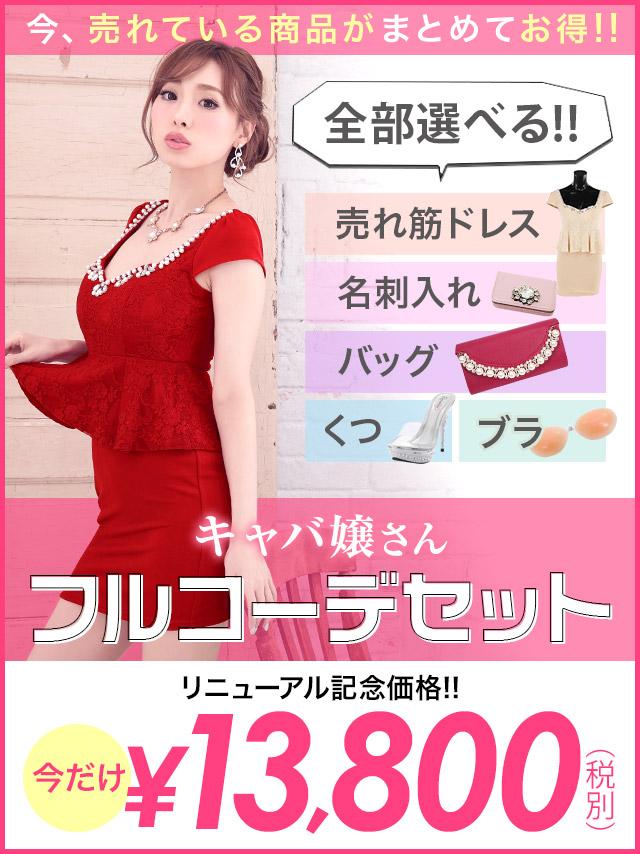 ドレス通販Tikaティカ最強キャバドレスセット
