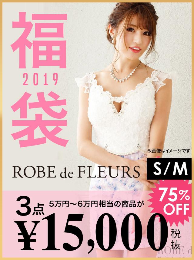 ROBEdeFLEURS ローブドフルール 2019年 福袋 高級ブランドドレス3点セット (Sサイズ/Mサイズ)