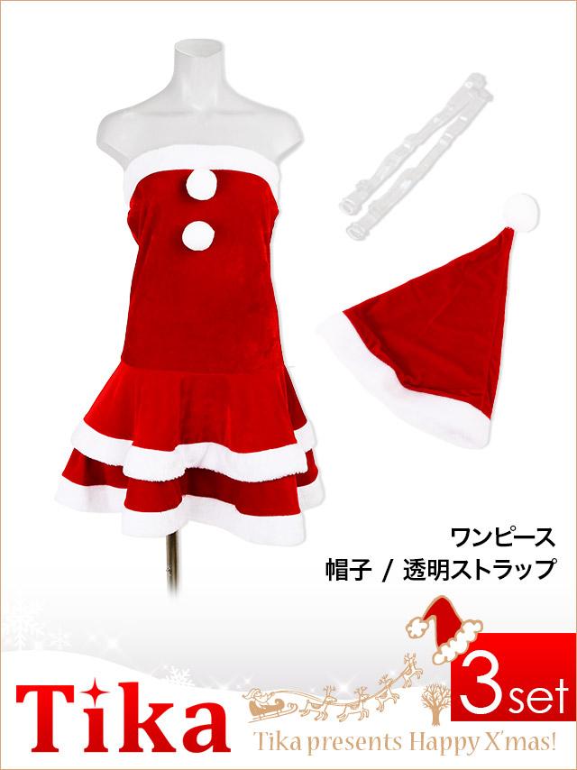 tika ティカ コスプレ 可愛い セクシー 衣装 サンタ コスチューム coutume クリスマス セット内容