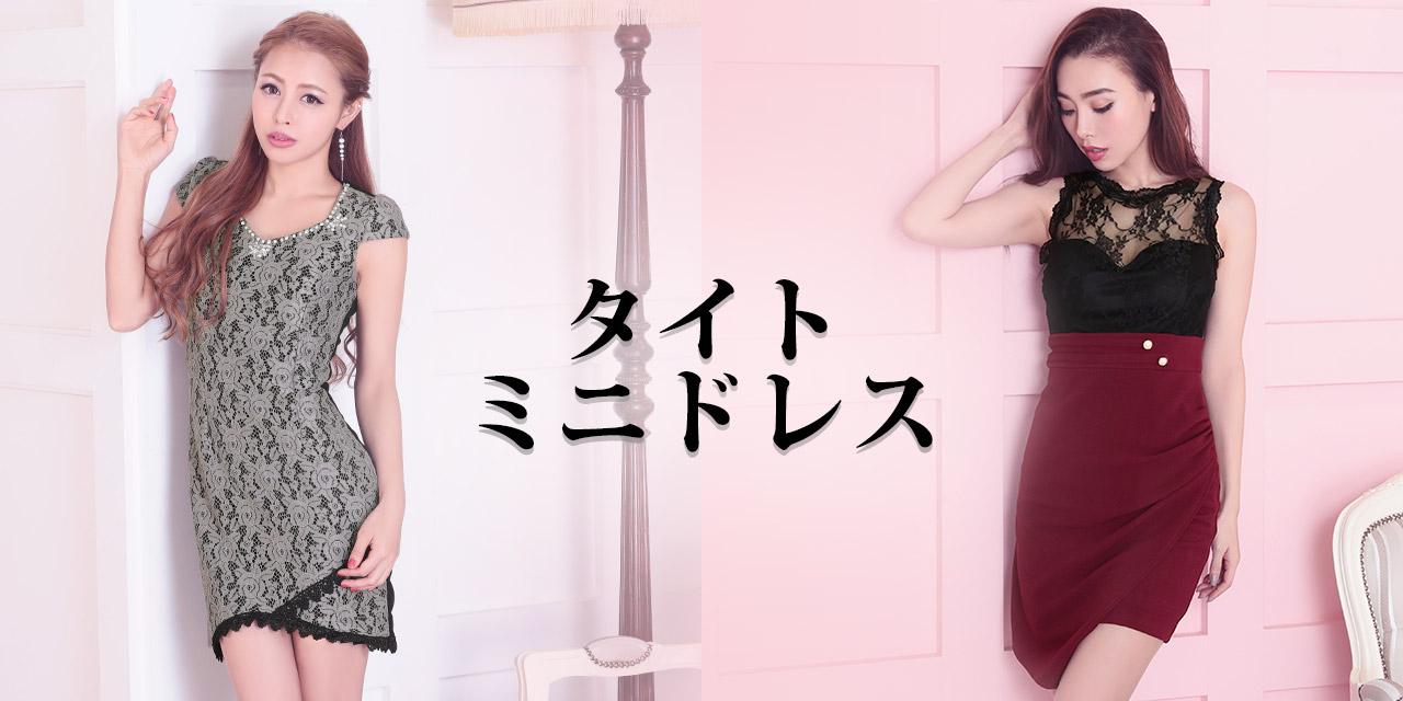 キャバ嬢さんのタイトドレス