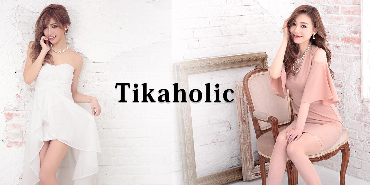 新人キャバ嬢さんへのプチプラドレス「Tikaholic」