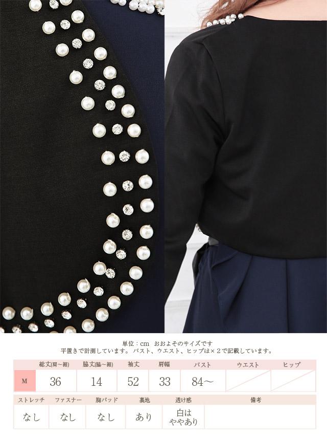 Tika ティカ キャバドレスに合う可愛いボレロジャケット