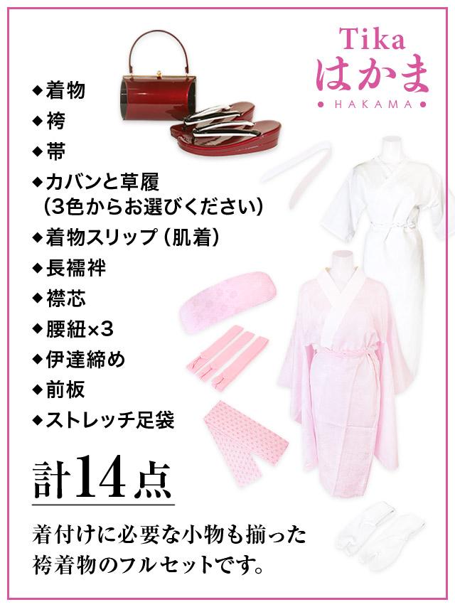 袴 梅 桜 赤 レトロ 古典 大人 はかま セットレディース 10代 20代 30代 40代 女性