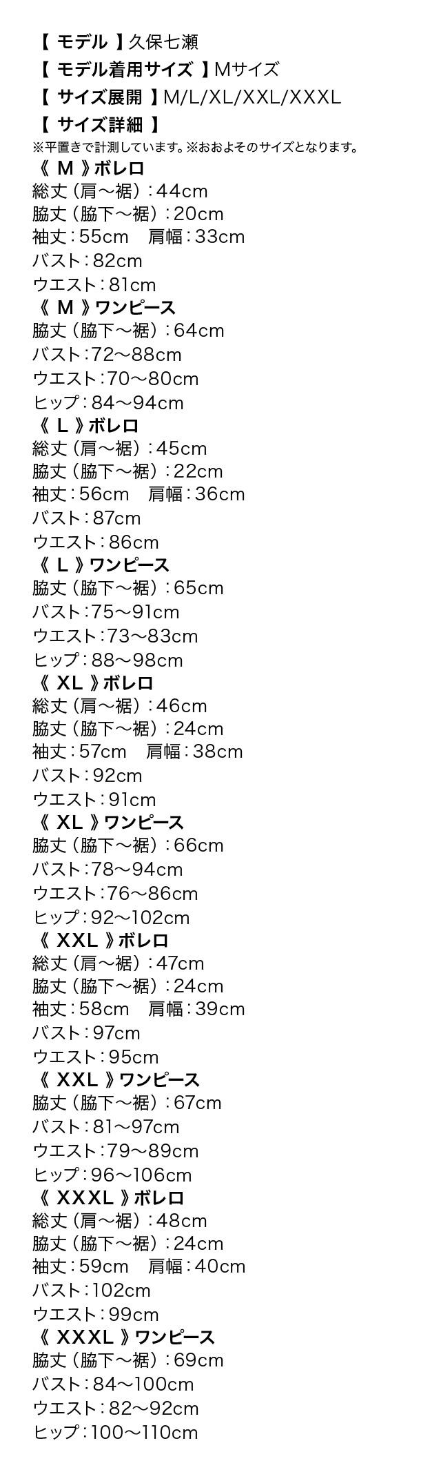 セットアップスーツドレスのサイズ表