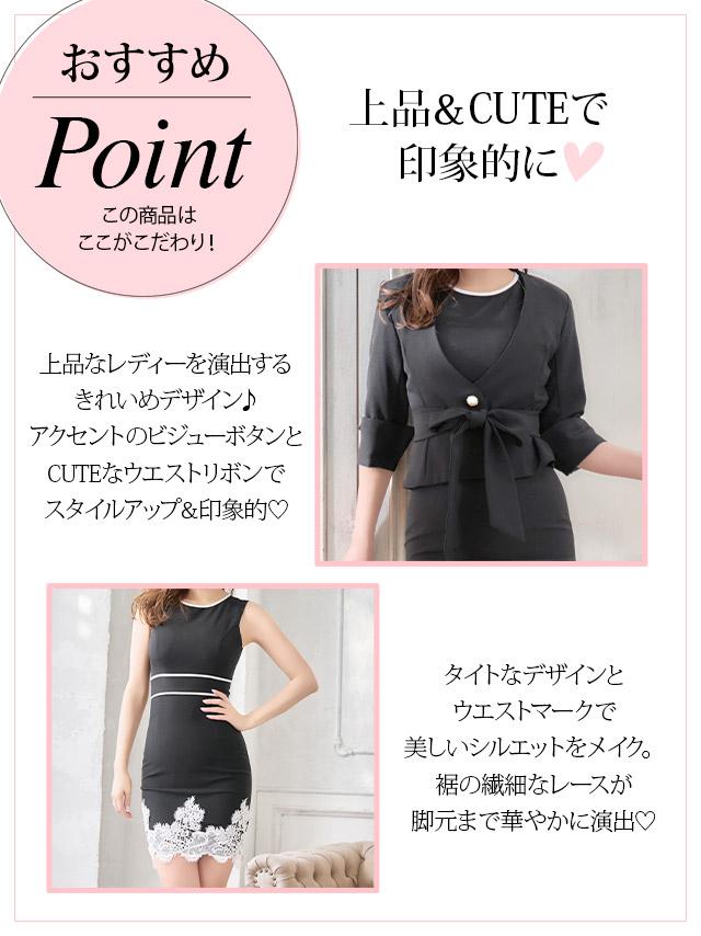 新作セットアップスーツドレスの商品詳細