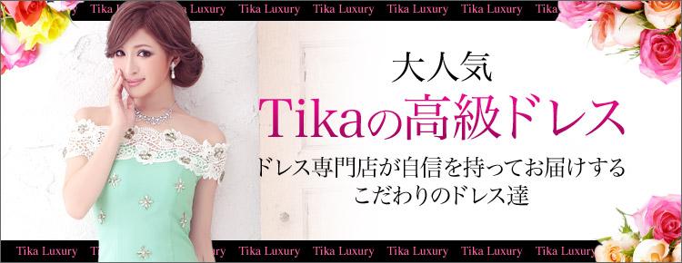 Tika高級ドレス